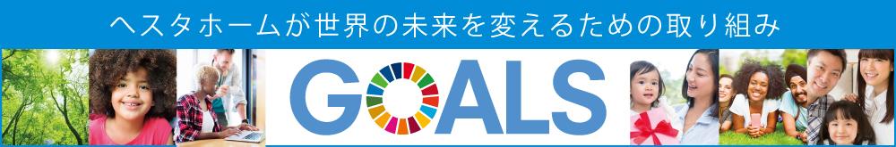 オークラホーム西日本が世界の未来を変えるための取り組み GOALS