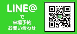 LINEトーク@で資料請求・ご来場予約