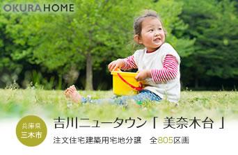 吉川ニュータウン美奈木台