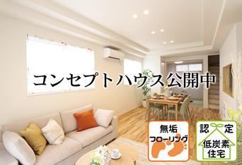 [予告広告]オークラホーム寝屋川国松