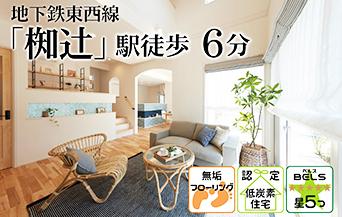 オークラホーム山科椥辻2